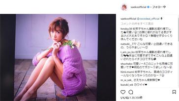 下半身が太りやすい芸能人の紗栄子さん