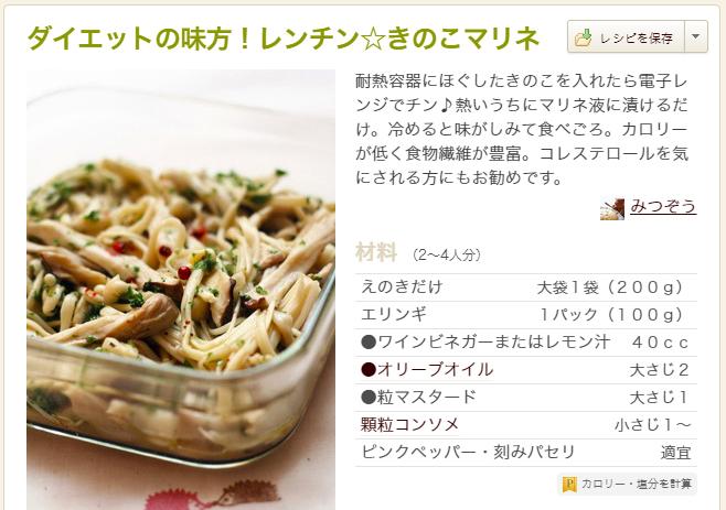 ダイエットの味方!レンチン☆きのこマリネ