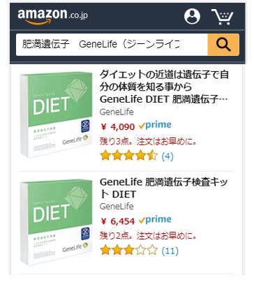 肥満遺伝子検査キットGeneLife(ジーンライフ)のAmazonでの取り扱い