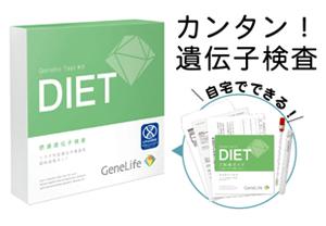 肥満遺伝子検査キットGeneLife(ジーンライフ)