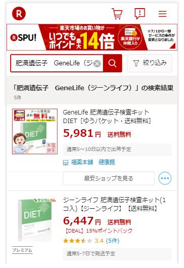 肥満遺伝子検査キットGeneLife(ジーンライフ)の楽天での取り扱い