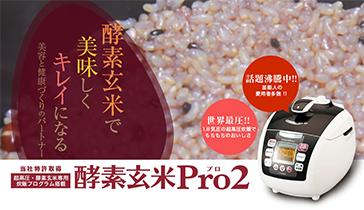 【酵素玄米でダイエットしている芸能人】酵素玄米炊飯器「酵素玄米Pro2」を愛用している芸能人
