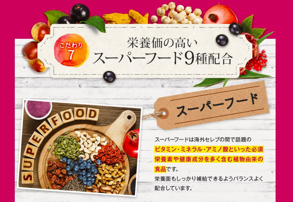 【ベルタこうじ生酵素】栄養価の高いスーパーフード9種