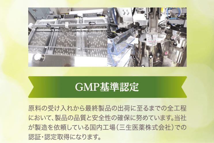 国内のGMP認定工場