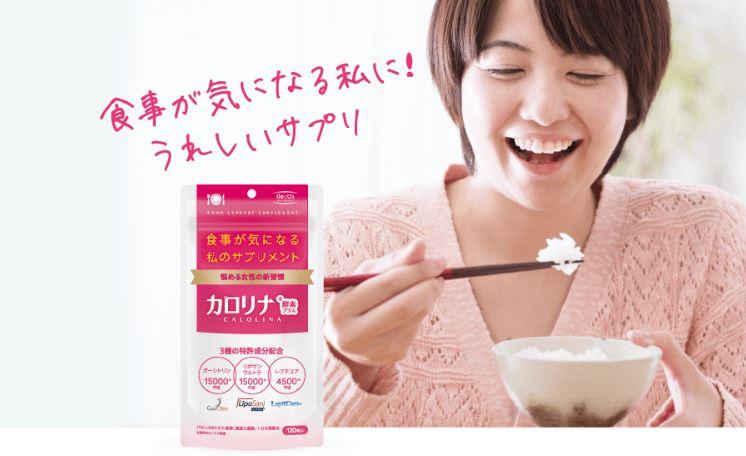 【産後太りにおすすめのダイエットサプリ】カロリナ酵素プラス
