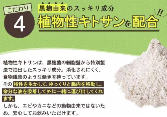 【ラクビ】脂肪の蓄積を防ぐ植物性キトサン