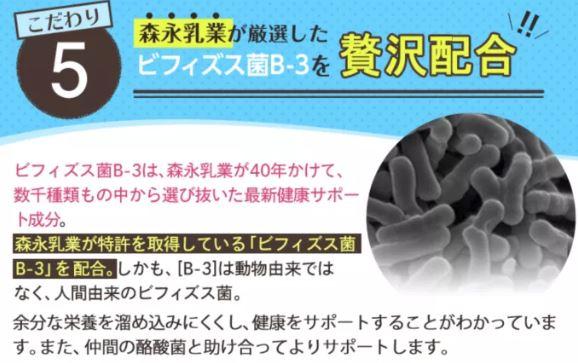 【ラクビ】森永乳業が厳選したビフィズス菌B-3