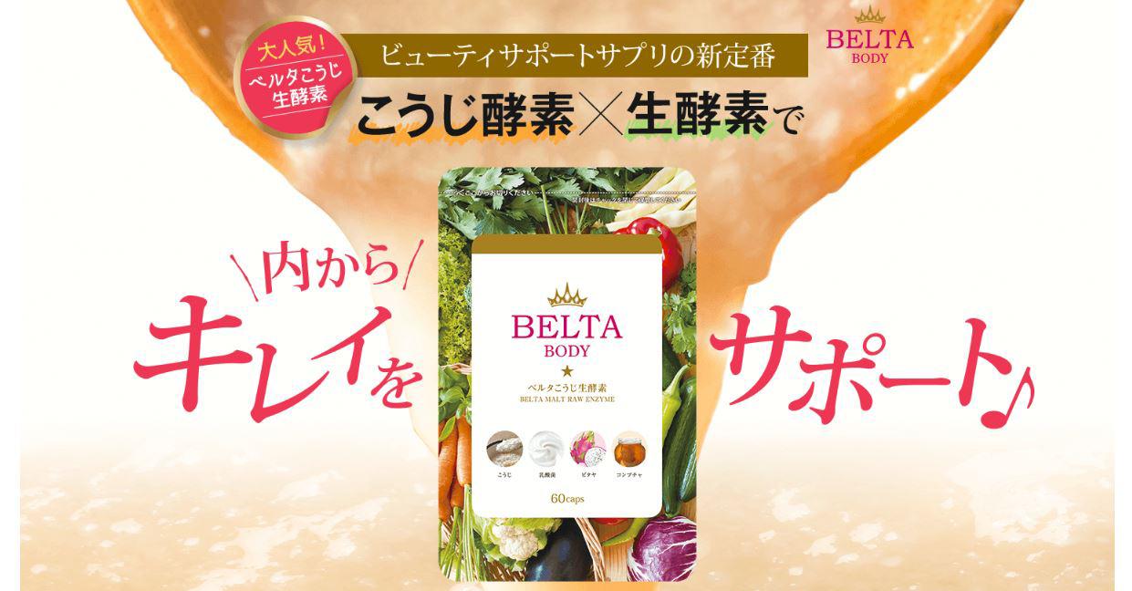 【ダイエット停滞期におすすめのダイエットサプリ】ベルタこうじ生酵素