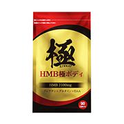 【男性向けダイエットサプリ】HMB極ボディ