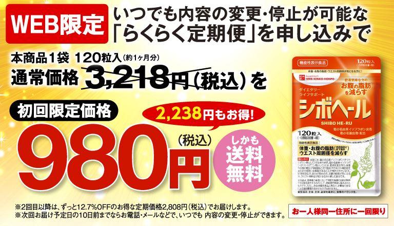 【リンゴ型肥満におすすめのダイエットサプリ】シボヘール