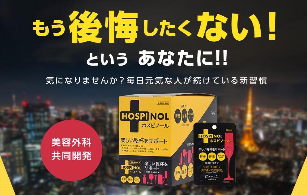 【お酒太りにおすすめダイエットサプリ】ホスピノール