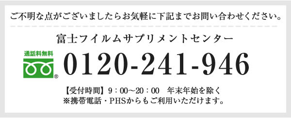 富士フイルムサプリメントセンター
