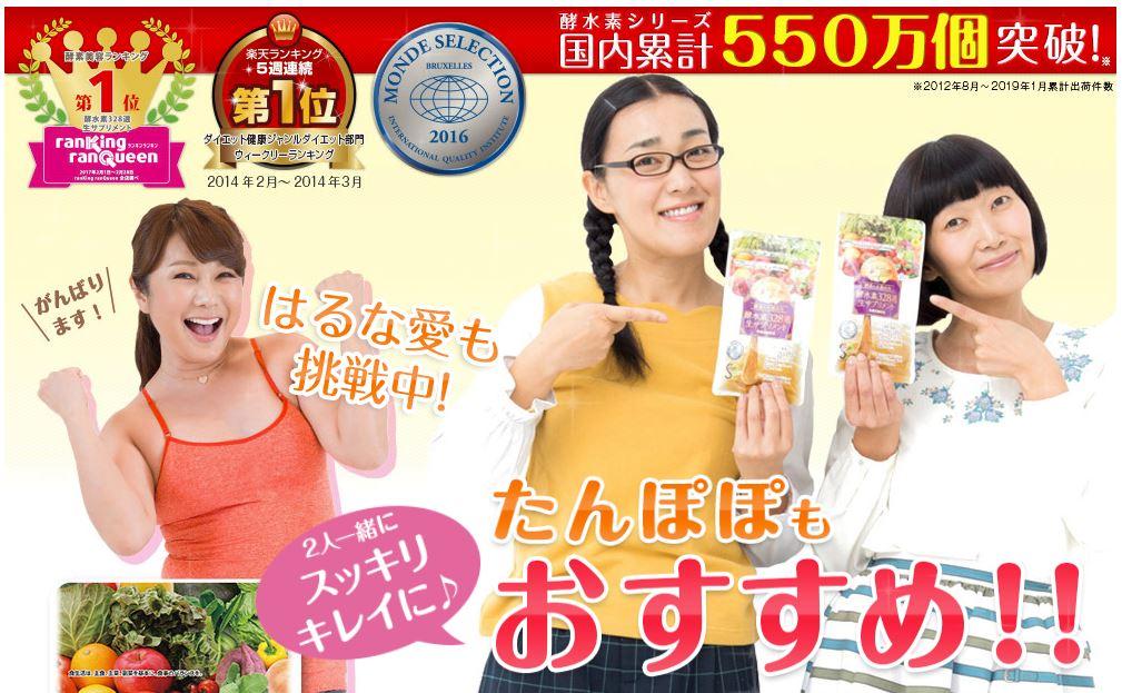 【50代におすすめのダイエットサプリ】酵水素328選生サプリメント