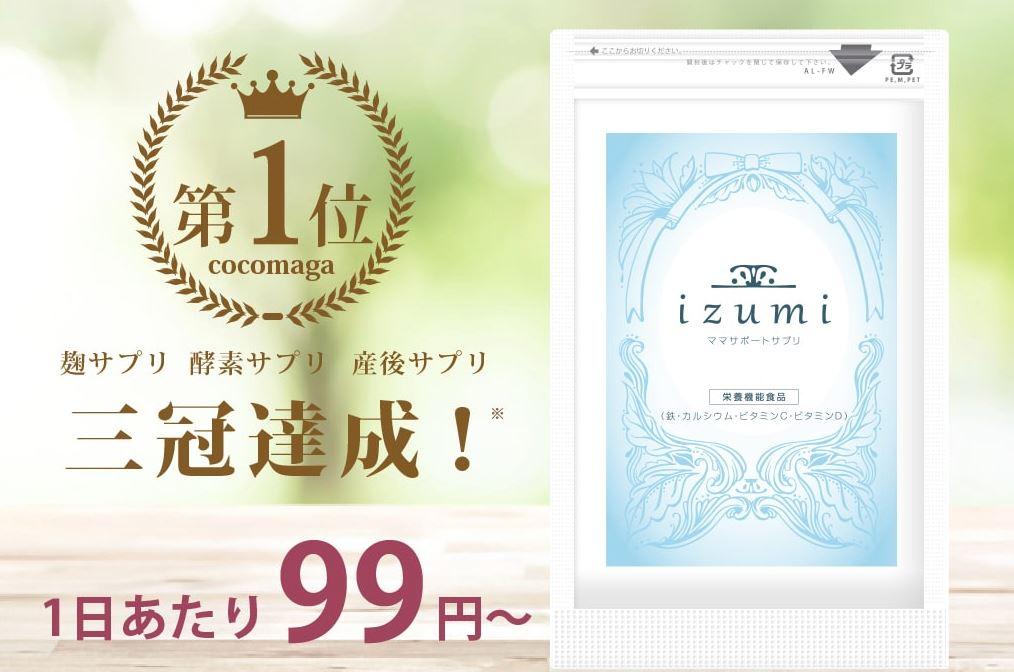ママサポートサプリ イズミ(izumi)
