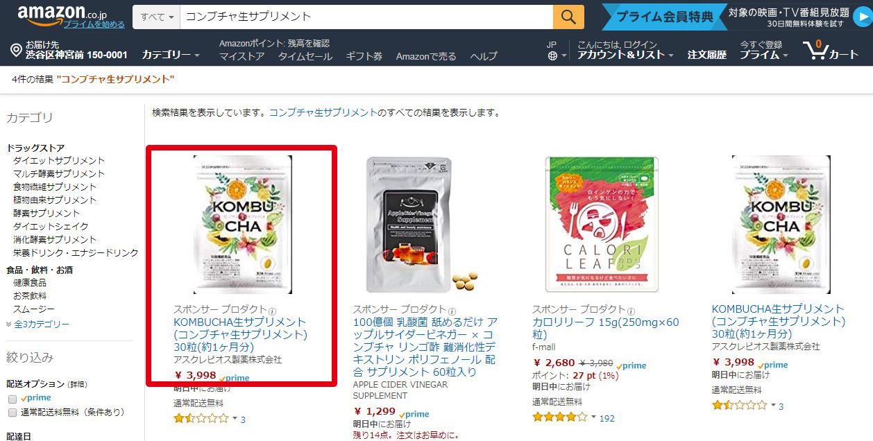 コンブチャ生サプリメント Amazon(アマゾン)