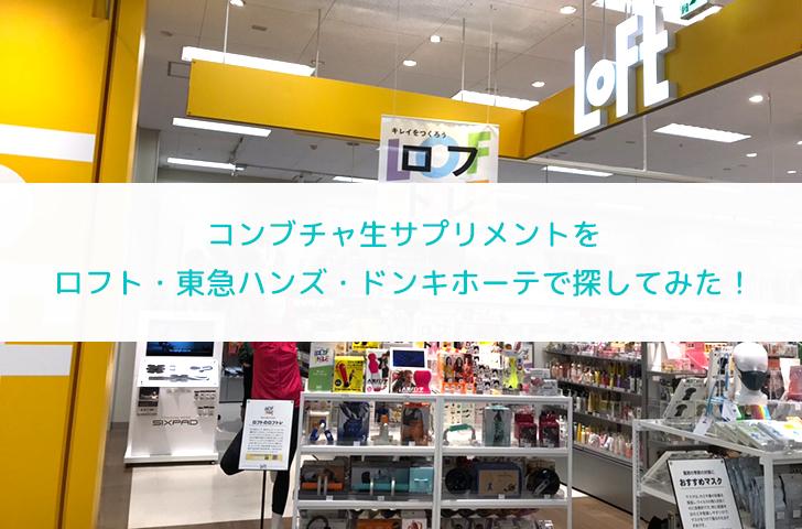 コンブチャ生サプリメント ロフト・東急ハンズ・ドンキホーテ