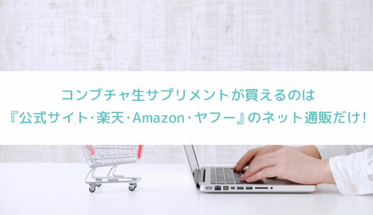 コンブチャ生サプリメント 楽天・Amazon(アマゾン)・ヤフー