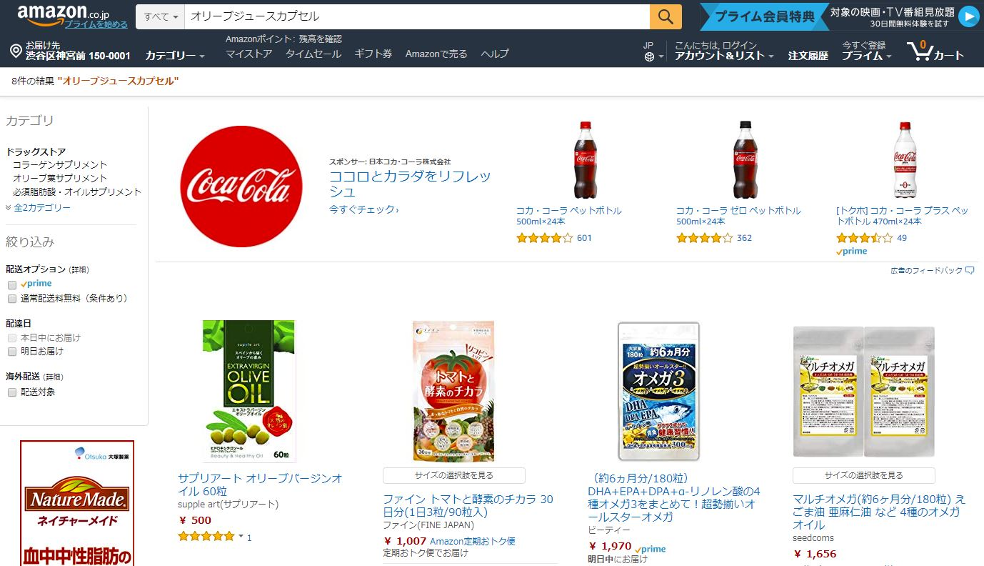オリーブジュースカプセル Amazon(アマゾン)