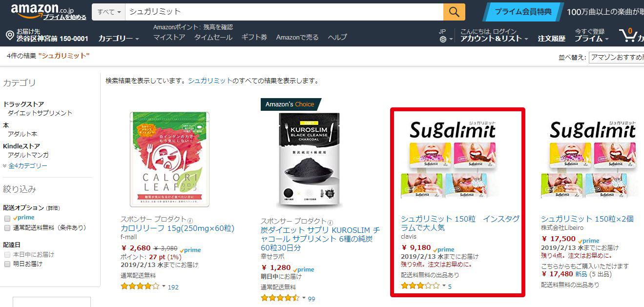 シュガリミット Amazon(アマゾン)