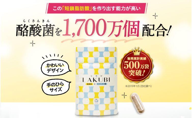 【50代におすすめのダイエットサプリ】ラクビ