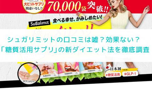 シュガリミットの口コミは嘘?効果ない?「糖質活用サプリ」の新ダイエット法を徹底調査